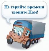 Транспортные услуги без посредников т.  79185257500