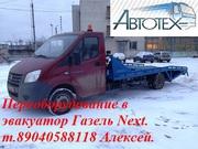 Удлинить ГАЗель  Next  ГАЗ-А21R32  переделать в эвакуатор