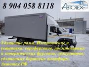 Фургон увеличенной кубатуры 40 кубов на Газон Некст Газ C41R11